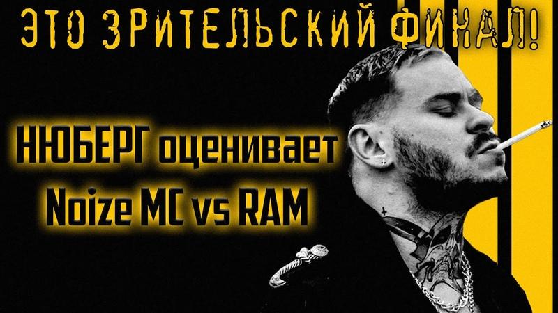 ДОСТОЙНЫ ФИНАЛА! Noize MC vs Грязный Рамирес | За гранью здравого смысла | НЮБЕРГ оценивает 8 раунд