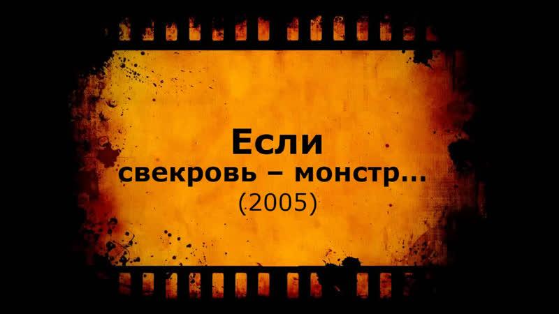 Кино АLive1283.[E s l i.Svek\ rov.M o n\ s\ t r=05 MaximuM