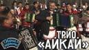 Играй, гармонь! Трио гармонистов «Айкай» г. Ижевск Удмуртские народные наигрыши с пляской