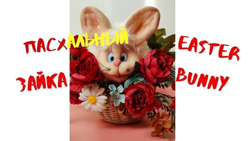 1 Пасхальный заяц из капрона .DIY . Rabbit. Made of nylon