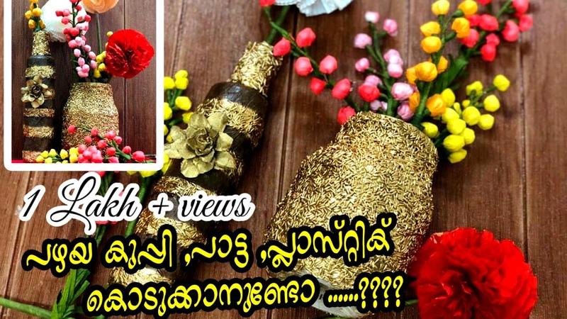 Best out of waste craft പഴയ കുപ്പി കളയാൻ വരട്ട Bottle art malayalam home decor egg carton flower