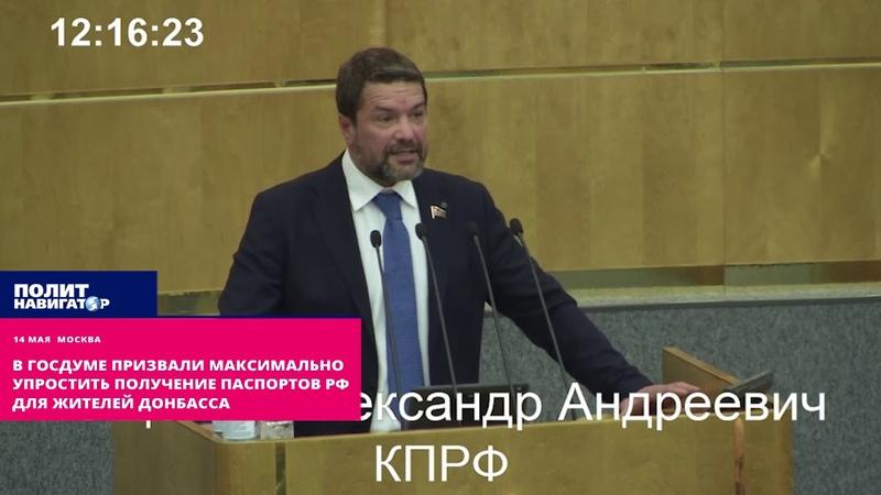 В Госдуме призвали максимально упростить получение паспортов РФ для жителей Донбасса