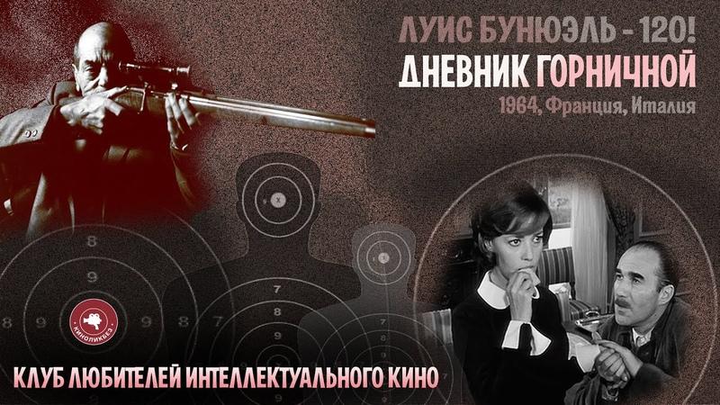 КИНОЛИКБЕЗ Дневник горничной