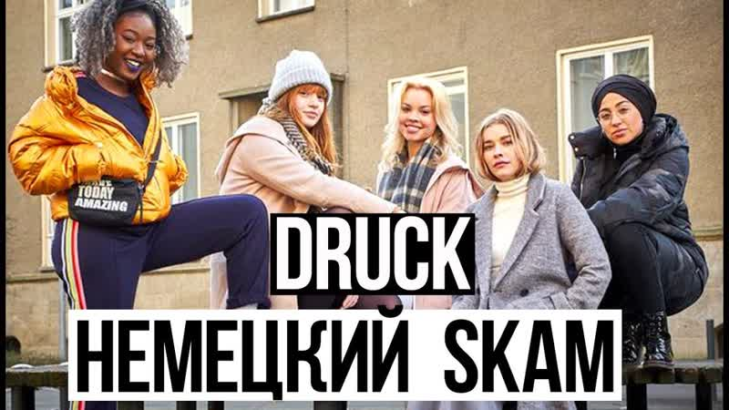 Skam Стыд Германия DRUCK 4 сезон