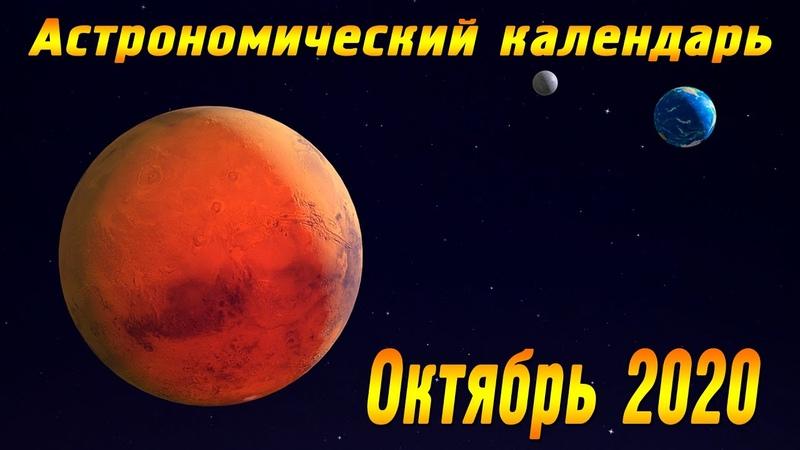 Астрономический Видеокалендарь на Октябрь 2020 года