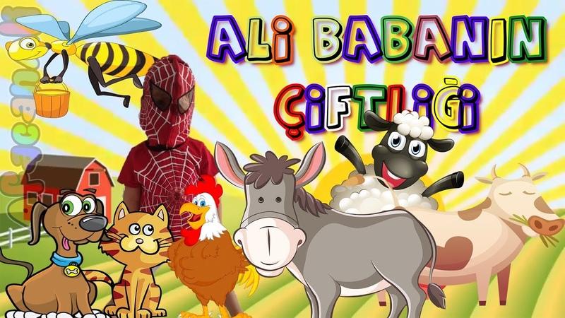 Ali Babanın Bir Çiftliği Var AfacanAli Çocuk ve Bebek Şarkıları