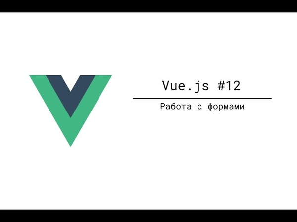 Vue.js Курс 12 - Работа с формами