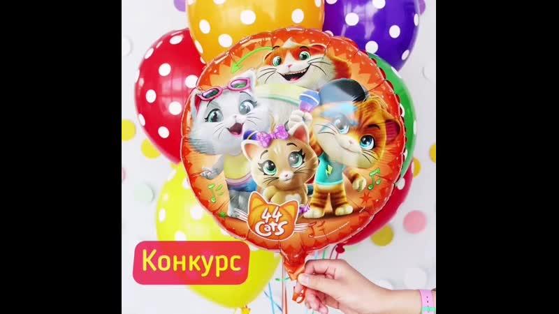 Конкурс выиграй шары, сервировку и декор с героями мультика 44 котёнка 🐾