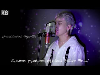 David Bowie – Space Oddity [COVER BY HONGJOONG]