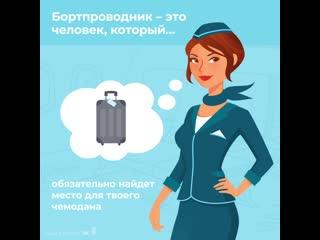 12 июля  Всемирный день бортпроводника гражданской авиации