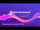 Прямая трансляция от 2 июня 2020 Новости Верхнекамье ТВ