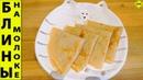 Обалденные тонкие блины на молоке – 7 секретов