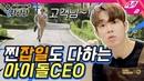 [우다다다] 아이돌 CEO ⭐️SF9 다원⭐️이의 잡일 에이전시 '우다다다' Coming Soon!