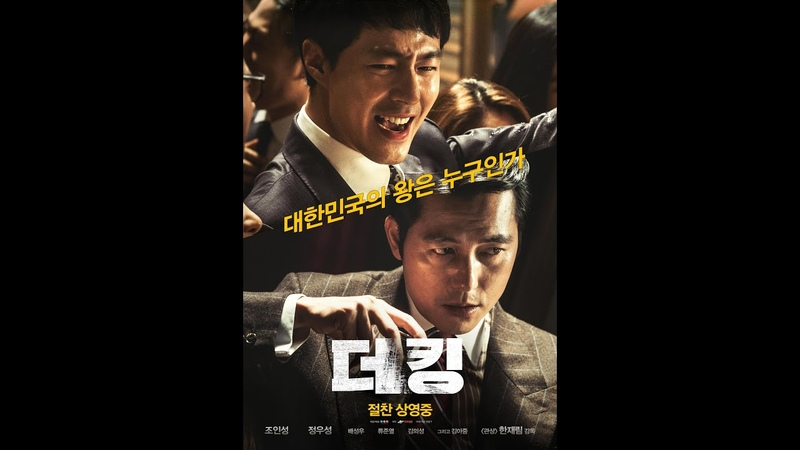 Мнение зависимого эксперта: фильм Король Южная Корея 2017 год