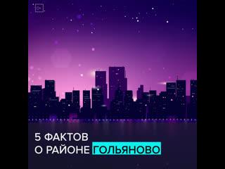 5 фактов о районе Гольяново  Москва 24