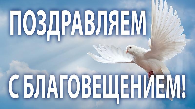 ОЧЕНЬ КРАСИВОЕ ПОЗДРАВЛЕНИЕ С БЛАГОВЕЩЕНИЕМ! Видео открытка. Благовещение 7 апреля 2020 г.