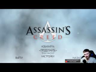 Assassins Creed ➤ Играю впервые ➤ Я снова новичок #2