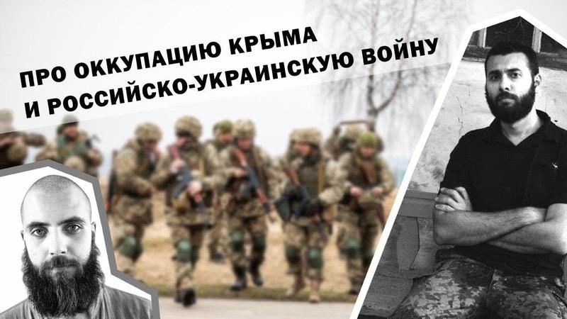 Левин и Осадчук ОККУПАЦИЯ Крыма и российско украинская ВОЙНА