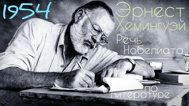 Эрнест Хемингуэй. Речь на Нобелевской премии по литературе. 1954 г.
