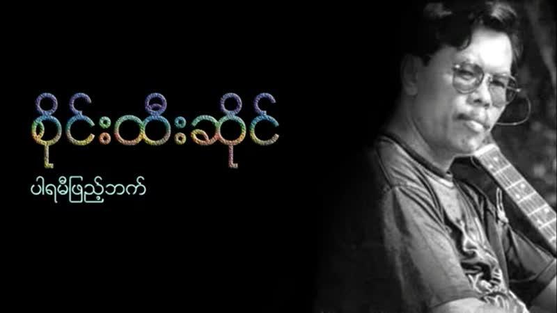 ပါရမီျဖည့္ဘက္ စုိင္းထီးဆုိင္ Sai Htee S 012 Tha Khint Si APPLM Album 360 X 360 mp4