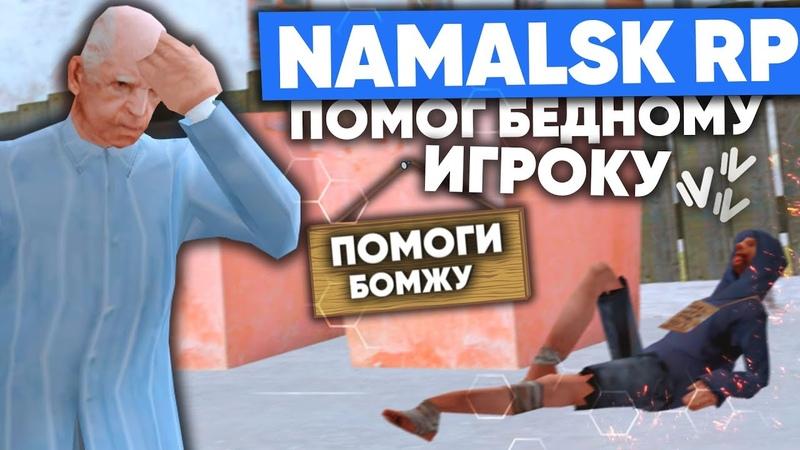 ПОМОГ БЕДНОМУ ИГРОКУ на NAMALSK RP GTA CRMP