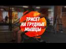Трисет на грудную группу мышц. Тренажерный зал в Челябинске. Citrus Fitness