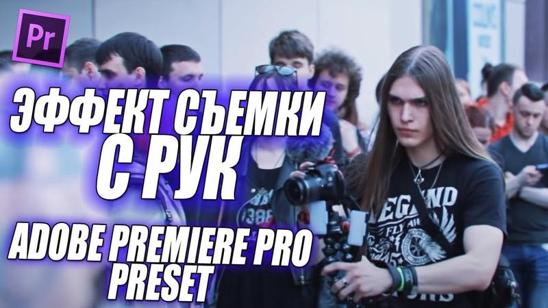 ЭФФЕКТ СЪЕМКИ С РУК В ADOBE PREMIERE PRO Jarle's Deadpool Handheld Camera Presets