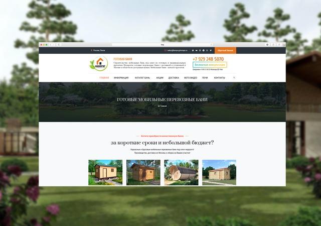 Сайт строительной компании Готовая баня