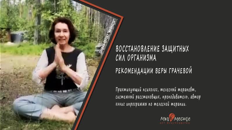 Восстановление защитных сил организма Беседа с Верой Грачевой