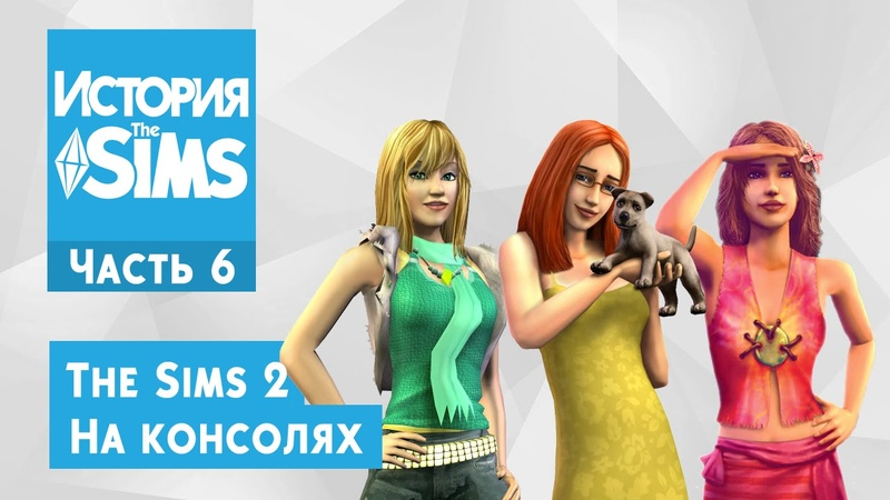 История The Sims. Часть 6 - The Sims 2 на консолях