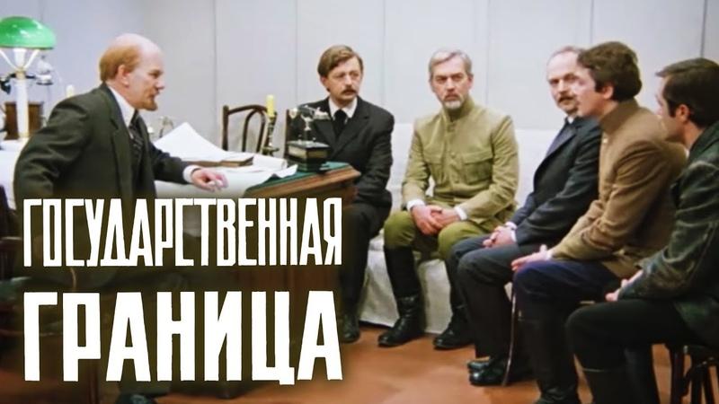 Государственная граница 1980 1988 К 75 летию Победы