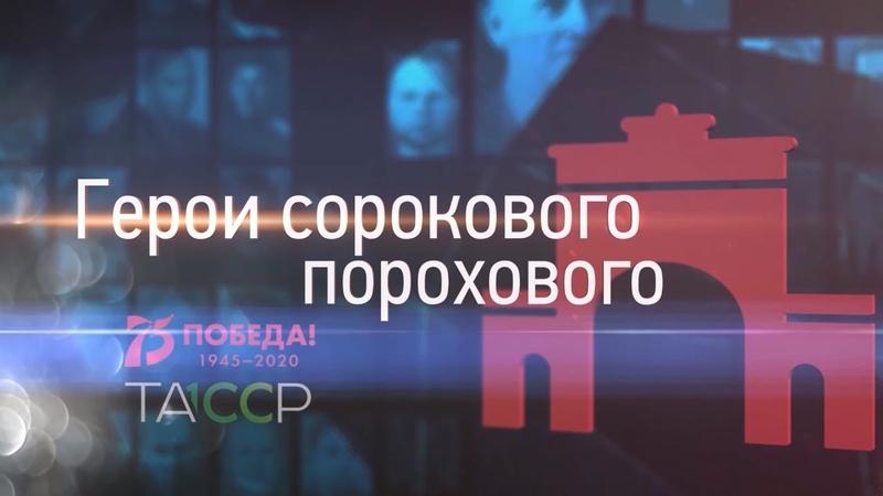 Герои сорокового порохового Фильм к 75 летию Победы в Великой Отечественной войне