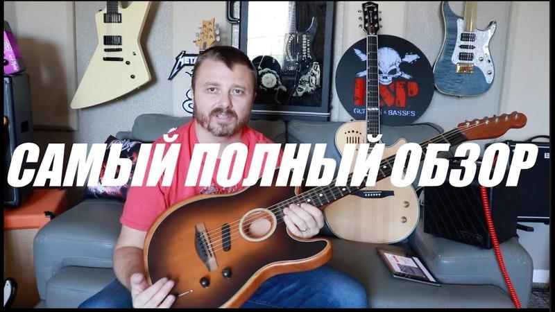 Fender Acoustasonic ПОЛНЫЙ обзор Первый на русском языке