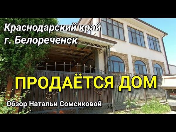 ПРОДАЕТСЯ БОЛЬШОЙ ДОМ В КРАСНОДАРСКОМ КРАЕ Обзор от Натальи Сомсиковой