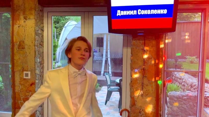 Твоя Волна 2020 Даниил Соколенко Great Wednesday Авторская песня Заявка № 21