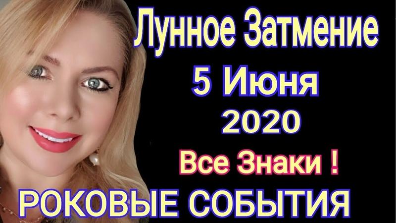 ФАТАЛЬНОЕ ПОЛНОЛУНИЕ! ЛУННОЕ ЗАТМЕНИЕ 5 ИЮНЯ 2020 года/ЧТО БУДЕТ? от Olga Stella