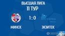 ALF 2020 Минск - Экзитек 11 тур