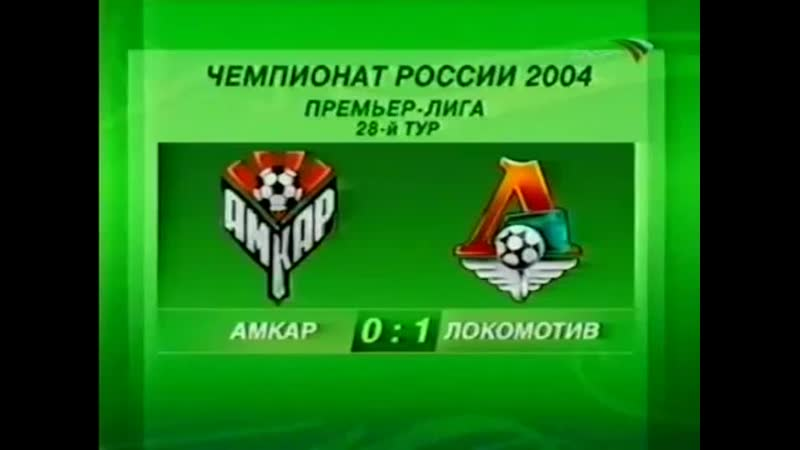 ЧР 2004 28' тур Амкар Локомотив 0 1