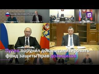 Фонд защиты прав дольщиков докапитализируют на 30 млрд рублей