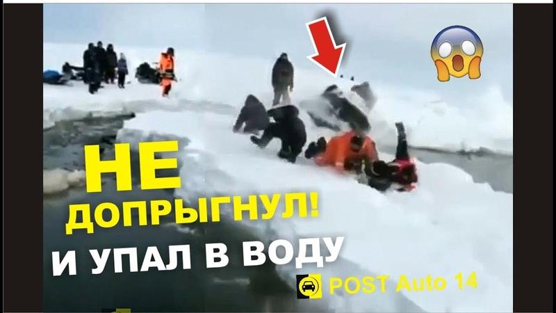 Лед Треснул и Мужики прыгают на Снегоходах по льдинам Опасно It Broke the ice Russia