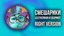 Смешарики - Leatherman и Обормот Right version ♂ Gachi Remix 9⭐