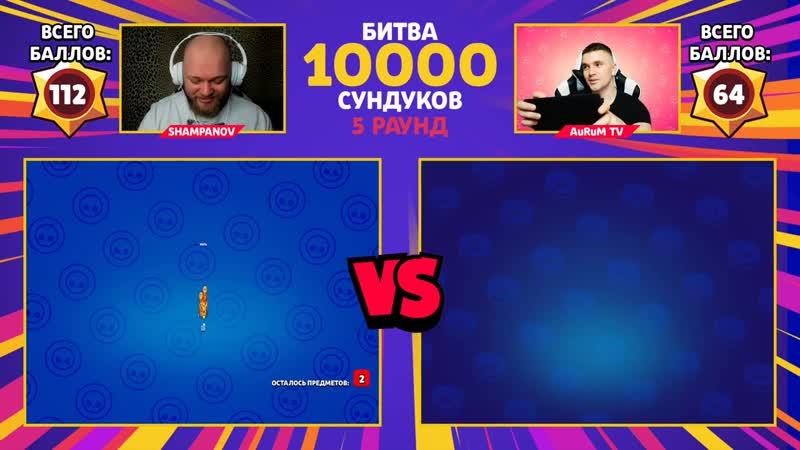 {AuRuM TV} Шок Лега И Хроматический Одновременно! Битва 10 000 Сундуков