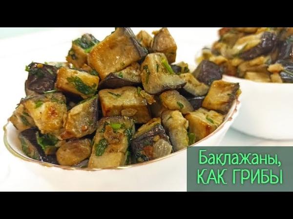 Жареные баклажаны как грибы Простой рецепт с яйцом и луком