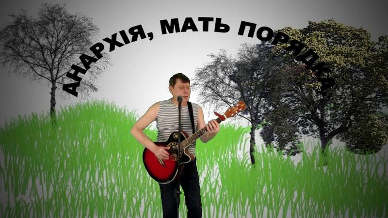 Песня анархистов на мотив Коногона и На поле танки грохотали. Виртуальные братаны