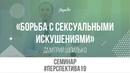 Борьба с сексуальными искушениями Перспектива19 Дмитрий Шпилько