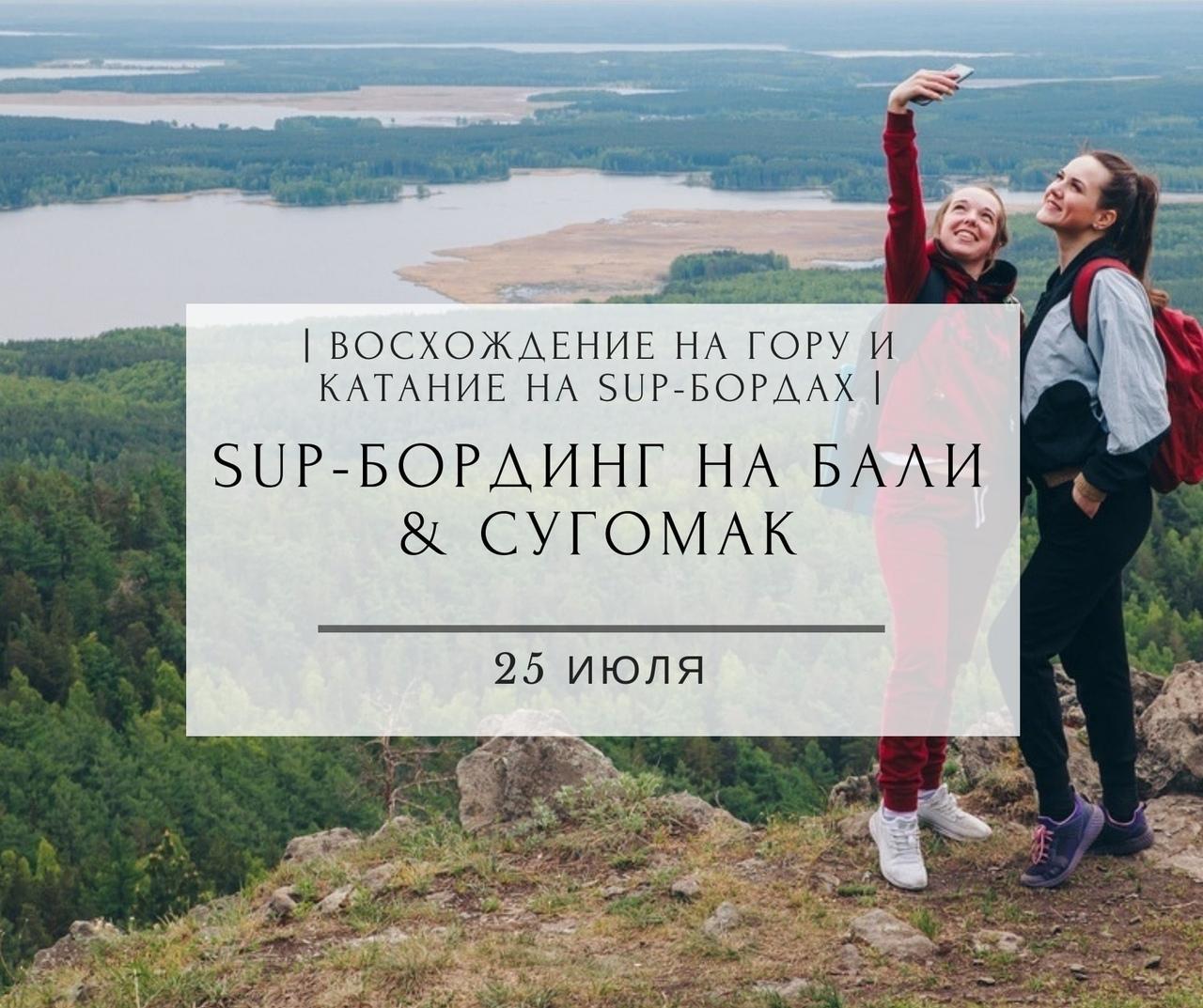 Афиша Тюмень SUP-БОРДИНГ НА БАЛИ & СУГОМАК / 25 ИЮЛЯ