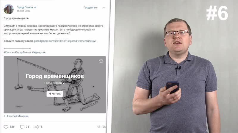 Мелехинnews город временщиков джиперыVSлыжники мог ли Глазов не считать копейки вотчтопостживотворящийделает