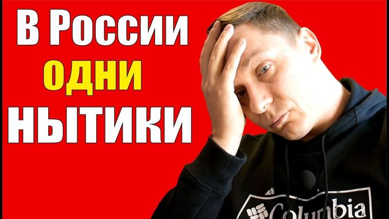 Почему в России ВСЕ стали НЫТИКАМИ Сапрыкин