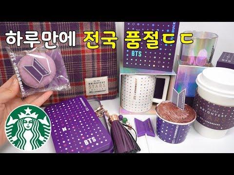 한국 스타벅스가 일 잘하는 이유 국내 한정판 방탄소년단 MD 리뷰 What did Starbucks Korea do with BTS It's insane