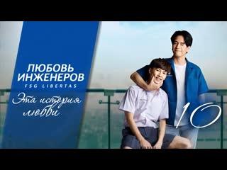 FSG Libertas 10/12 En Of Love: This is Love Story / Любовь инженеров: Эта история любви рус.саб
